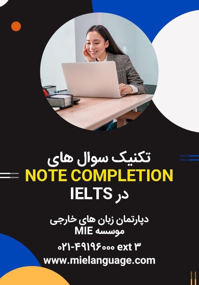 تکنیک سوال های NOTE COMPLETION در IELTS