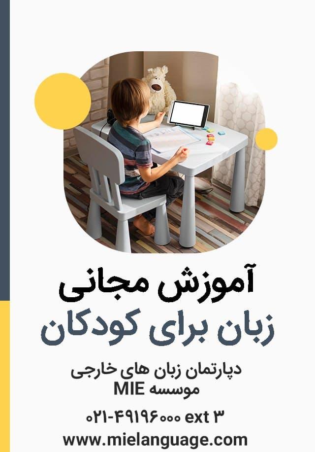 آموزش مجانی زبان برای کودکان