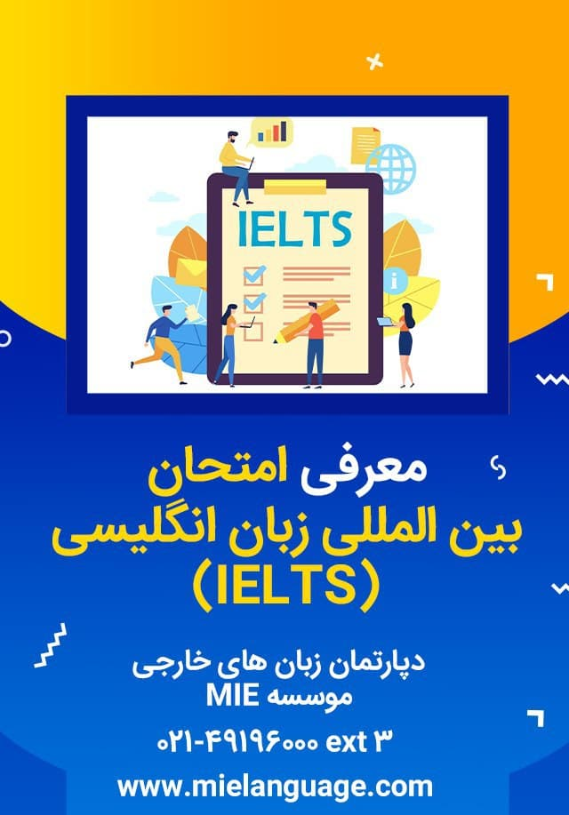 معرفی امتحان بین المللی زبان انگلیسی (IELTS)