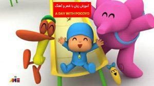 آموزش زبان انگلیسی به کودکان با ویدئوهای پوکویو این قسمت A DAY WITH POCOYO