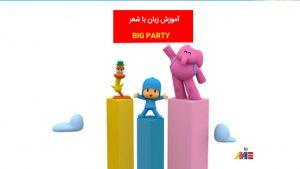 آموزش زبان انگلیسی به کودکان با ویدئوهای پوکویو این قسمت آموزش زبان با شعر BIG PARTY