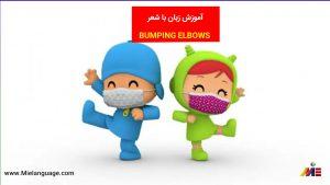 آموزش زبان انگلیسی به کودکان با ویدئوهای پوکویو این قسمت BUMPING ELBOWS