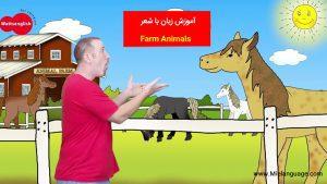 آموزش زبان با شعر Farm Animals