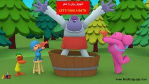 آموزش زبان انگلیسی به کودکان با ویدئوهای پوکویو این قسمت LET'S TAKE A BATH
