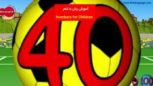 آموزش زبان با شعر Numbers for Children