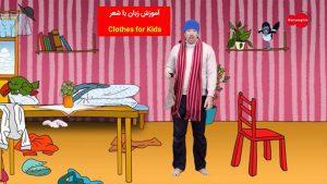 آموزش زبان با شعر Clothes for Kids