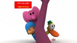 آموزش زبان انگلیسی به کودکان با ویدئوهای پوکویو این قسمت TIME TO PAY