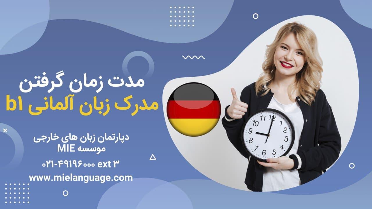 مدت زمان گرفتن مدرک زبان آلمانی b1