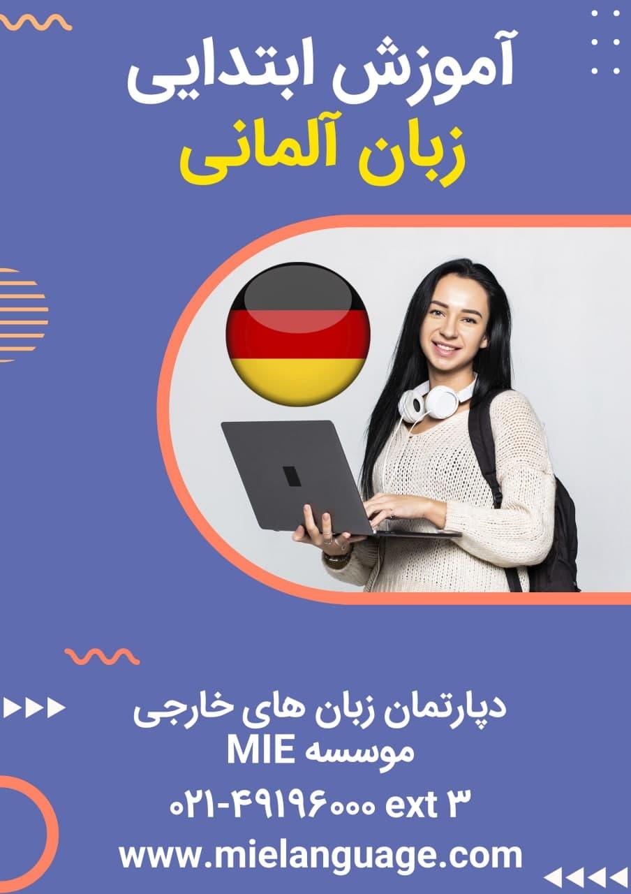 آموزش ابتدایی زبان آلمانی