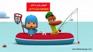 آموزش زبان با شعر LET'S GO FISHING