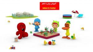 آموزش زبان با شعر NINA'S FARM