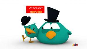 آموزش زبان با شعر SLEEPY BIRD
