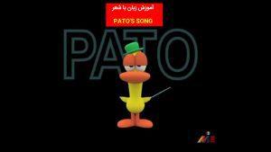 آموزش زبان با شعر PATO'S SONG