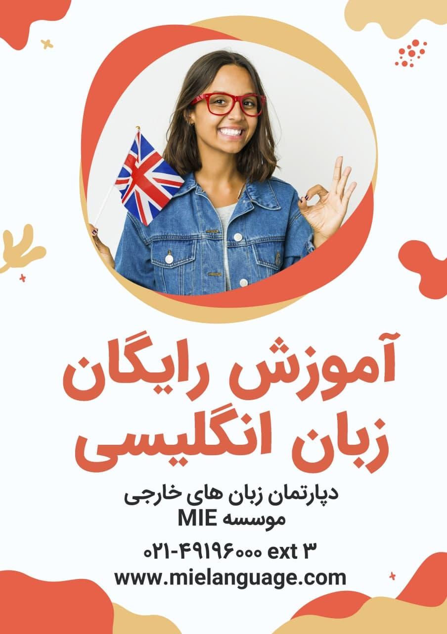 آموزش رایگان زبان انگلیسی