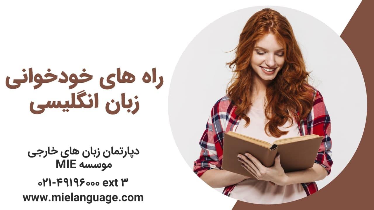 راه های خودخوانی زبان انگلیسی