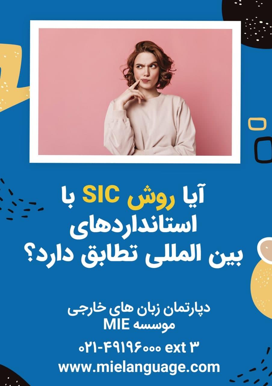 آیا روش SIC با استانداردهای بین المللی تطابق دارد ؟