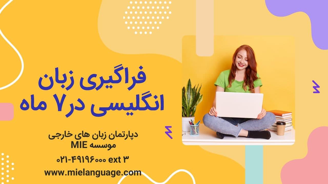 فراگیری زبان انگلیسی در7 ماه