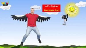 آموزش زبان با شعر Body Magic Story