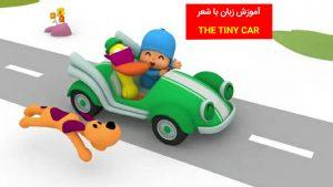 آموزش زبان با شعر THE TINY CAR