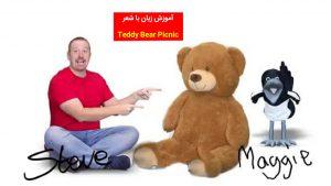 آموزش زبان با شعر Teddy Bear Picnic