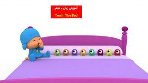 آموزش زبان با شعر Ten In The Bed