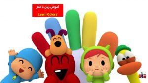 آموزش زبان با شعر Learn Colors