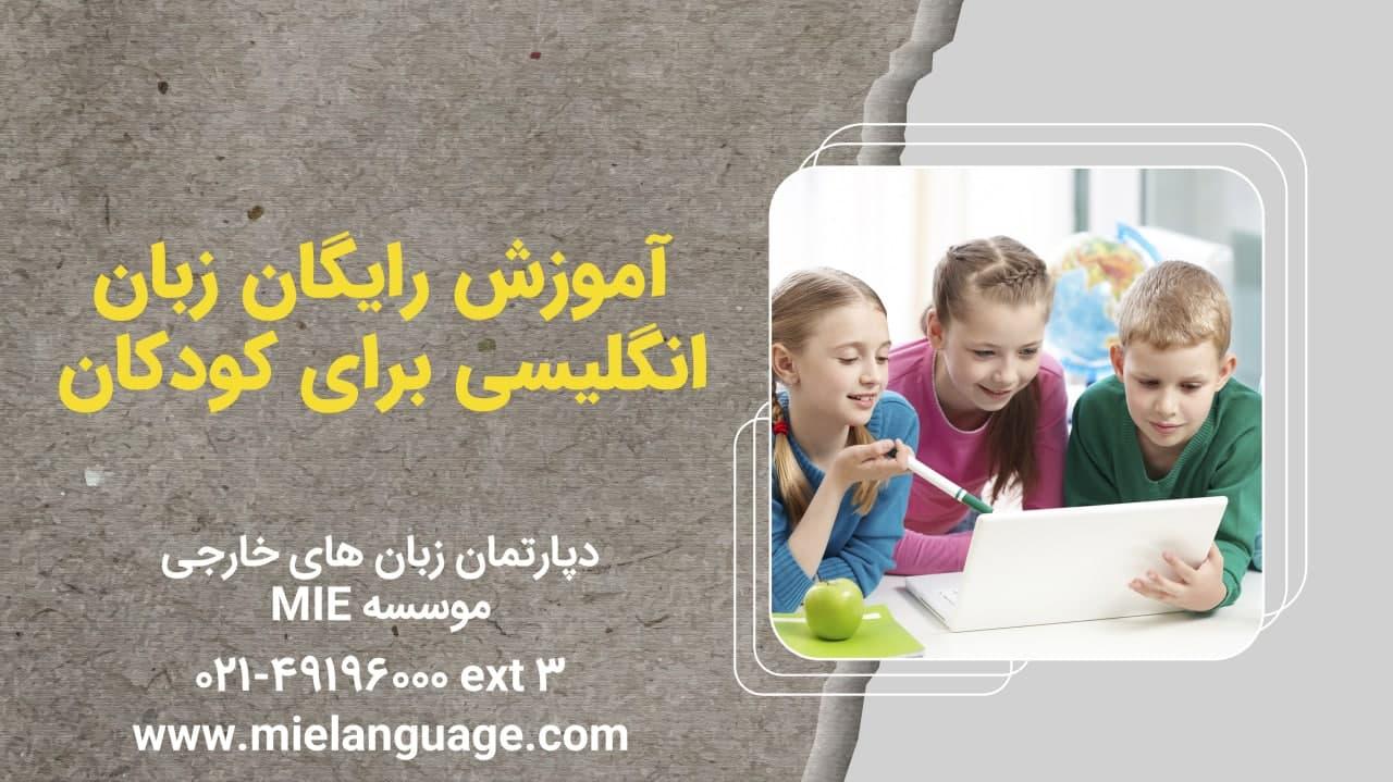 آموزش رایگان زبان انگلیسی برای کودکان
