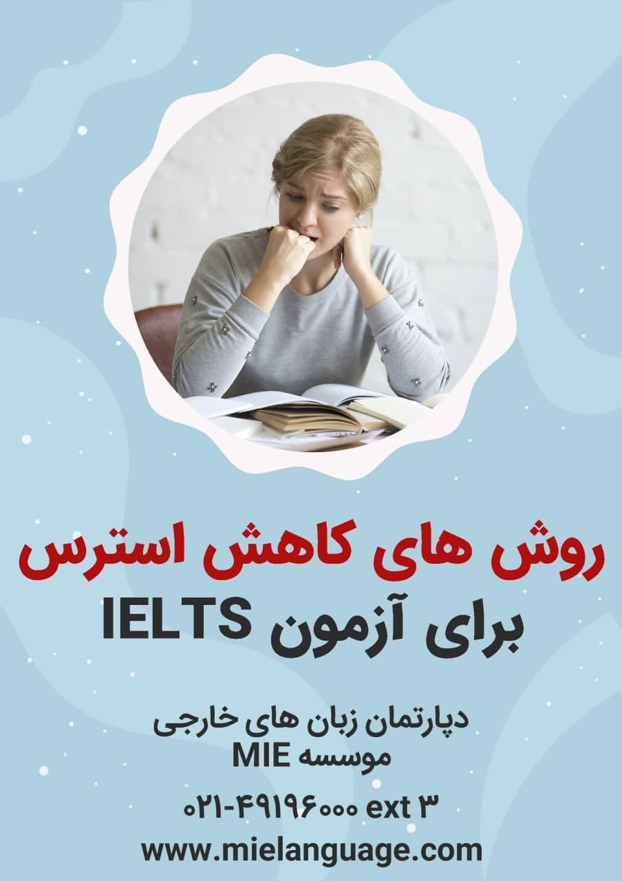 روش های کاهش استرس برای آزمون IELTS