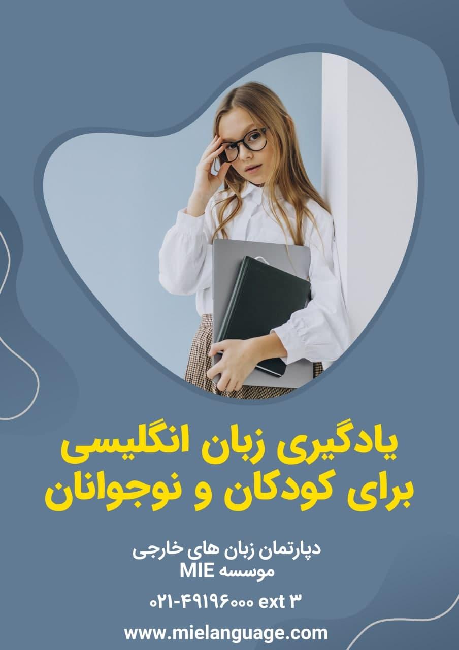 یادگیری زبان انگلیسی برای کودکان و نوجوانان
