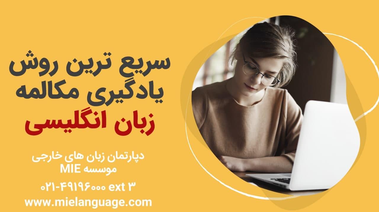 سریع ترین روش یادگیری مکالمه زبان انگلیسی