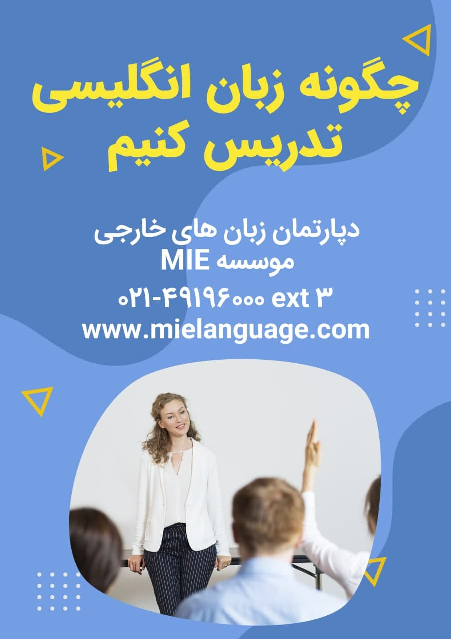 چگونه زبان انگلیسی تدریس کنیم