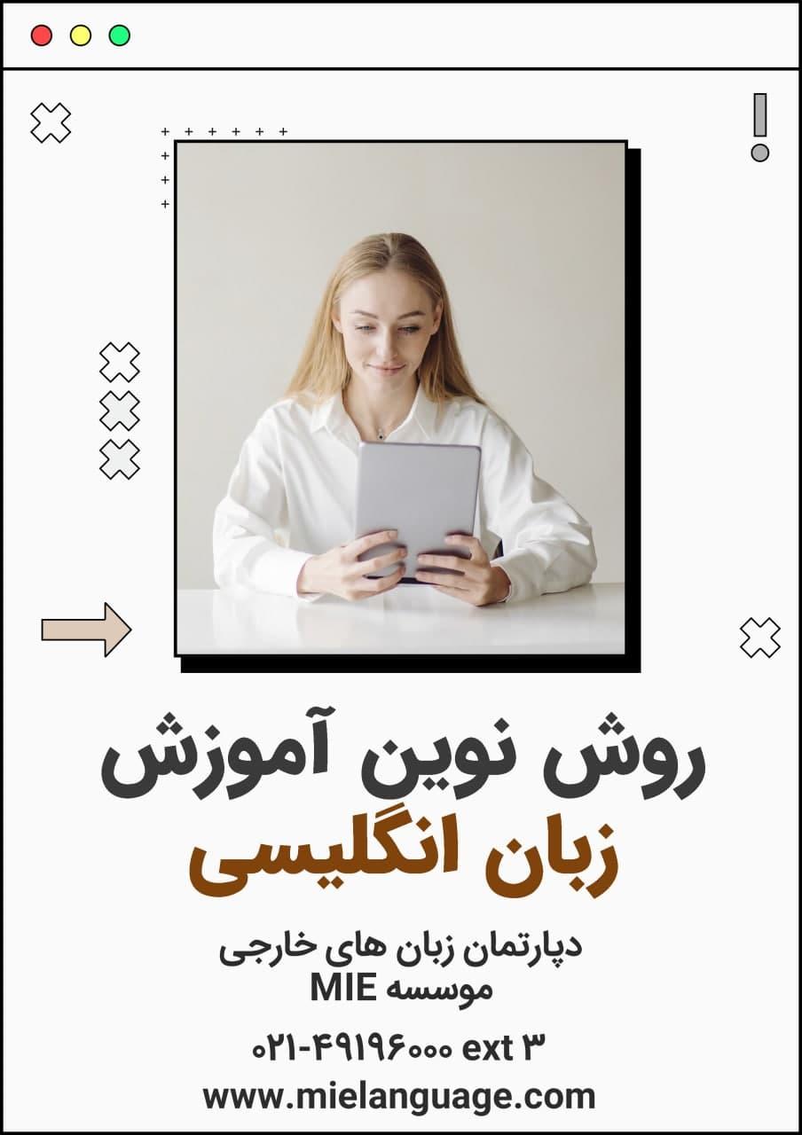 روش نوین آموزش زبان انگلیسی