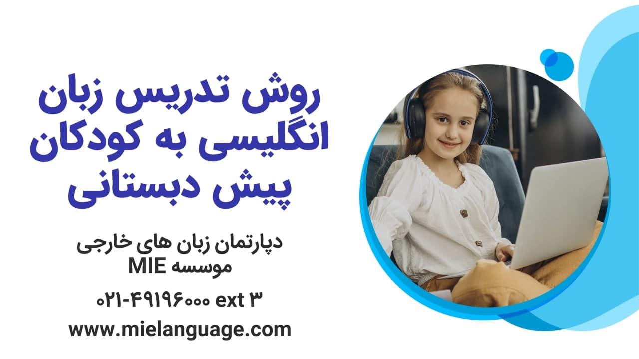 روش تدریس زبان انگلیسی به کودکان پیش دبستانی