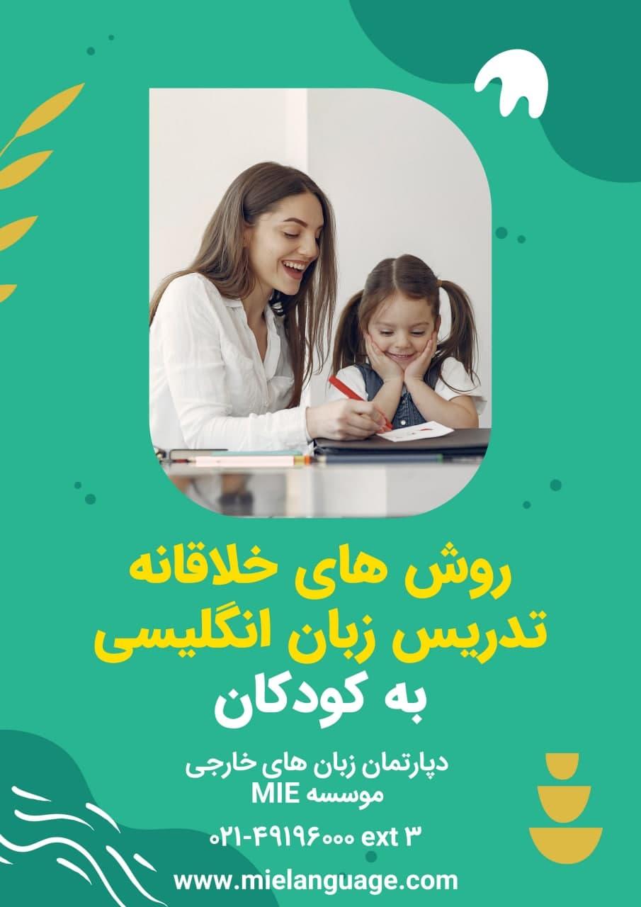روش های خلاقانه تدریس زبان انگلیسی به کودکان