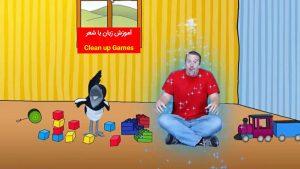 آموزش زبان با شعر Clean up Games