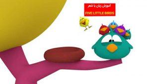 آموزش زبان با شعر FIVE LITTLE BIRDS