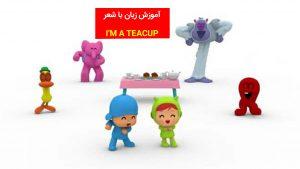 آموزش زبان انگلیسی به کودکان با ویدئوهای پوکویو این قسمت I'M A TEACUP