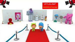 آموزش زبان انگلیسی به کودکان با ویدئوهای پوکویو این قسمت POCOYO'S LITTLE FACE