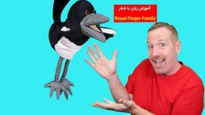 آموزش زبان با شعر Royal Finger Family