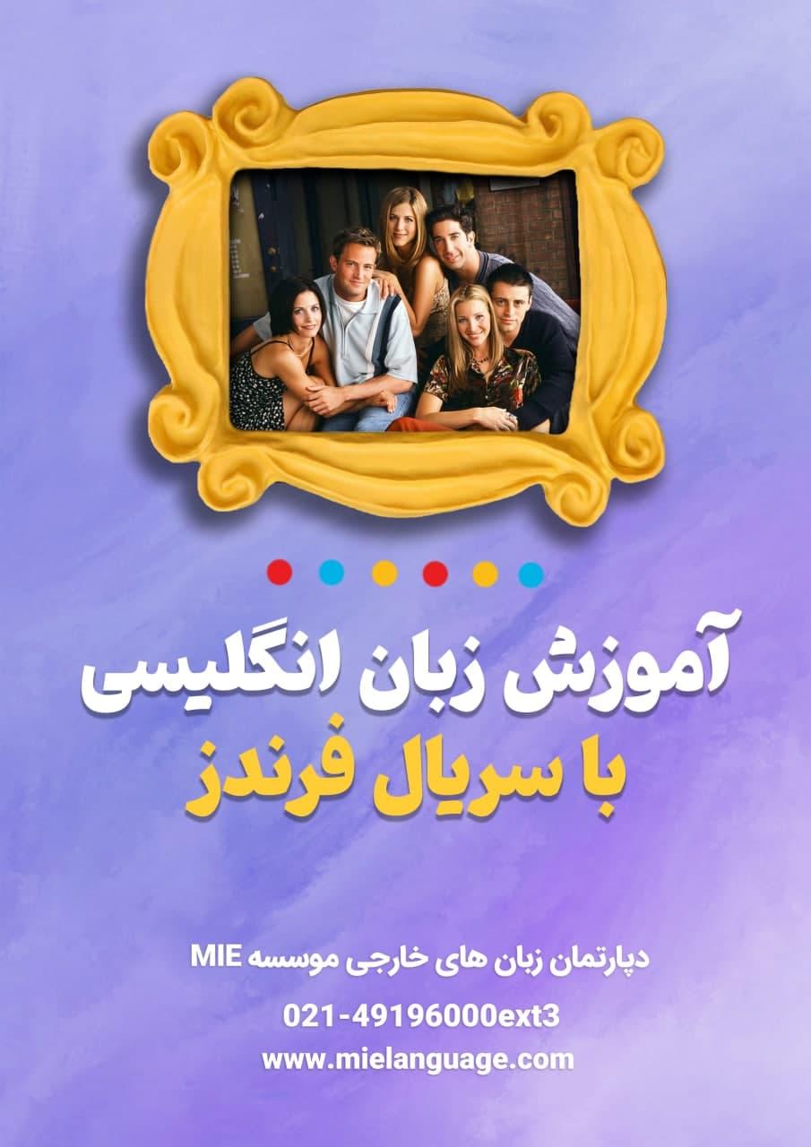 یادگیری زبان انگلیسی با سریال فرندز