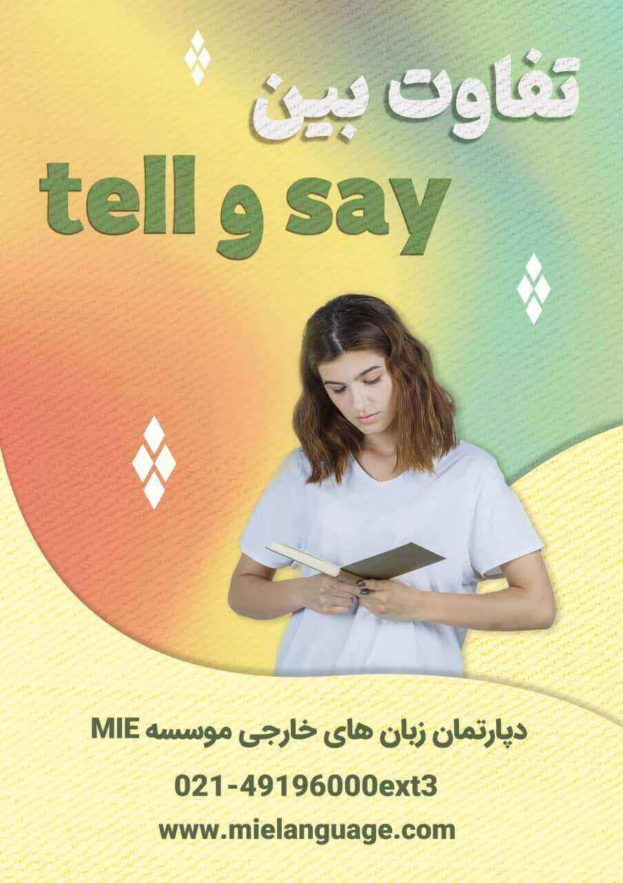 آموزش رایگان زبان انگلیسی تفاوت بین say و tell