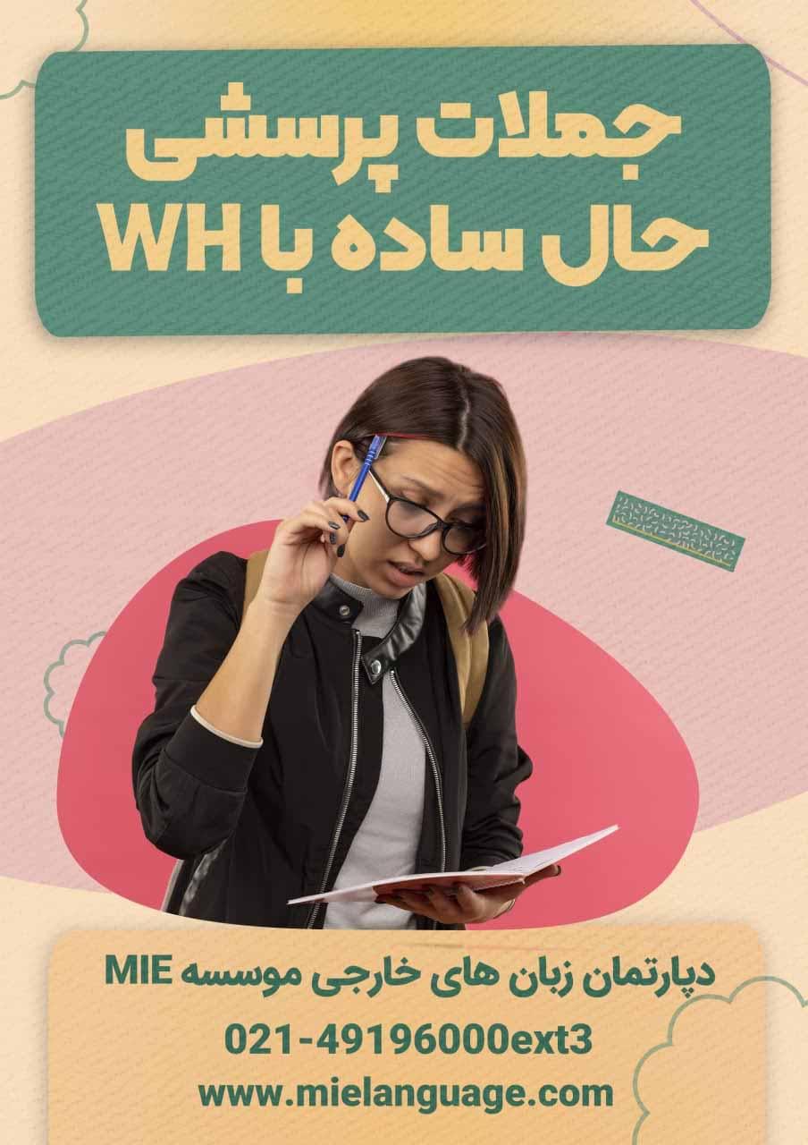 کاربرد جملات پرسشی حال ساده با WH