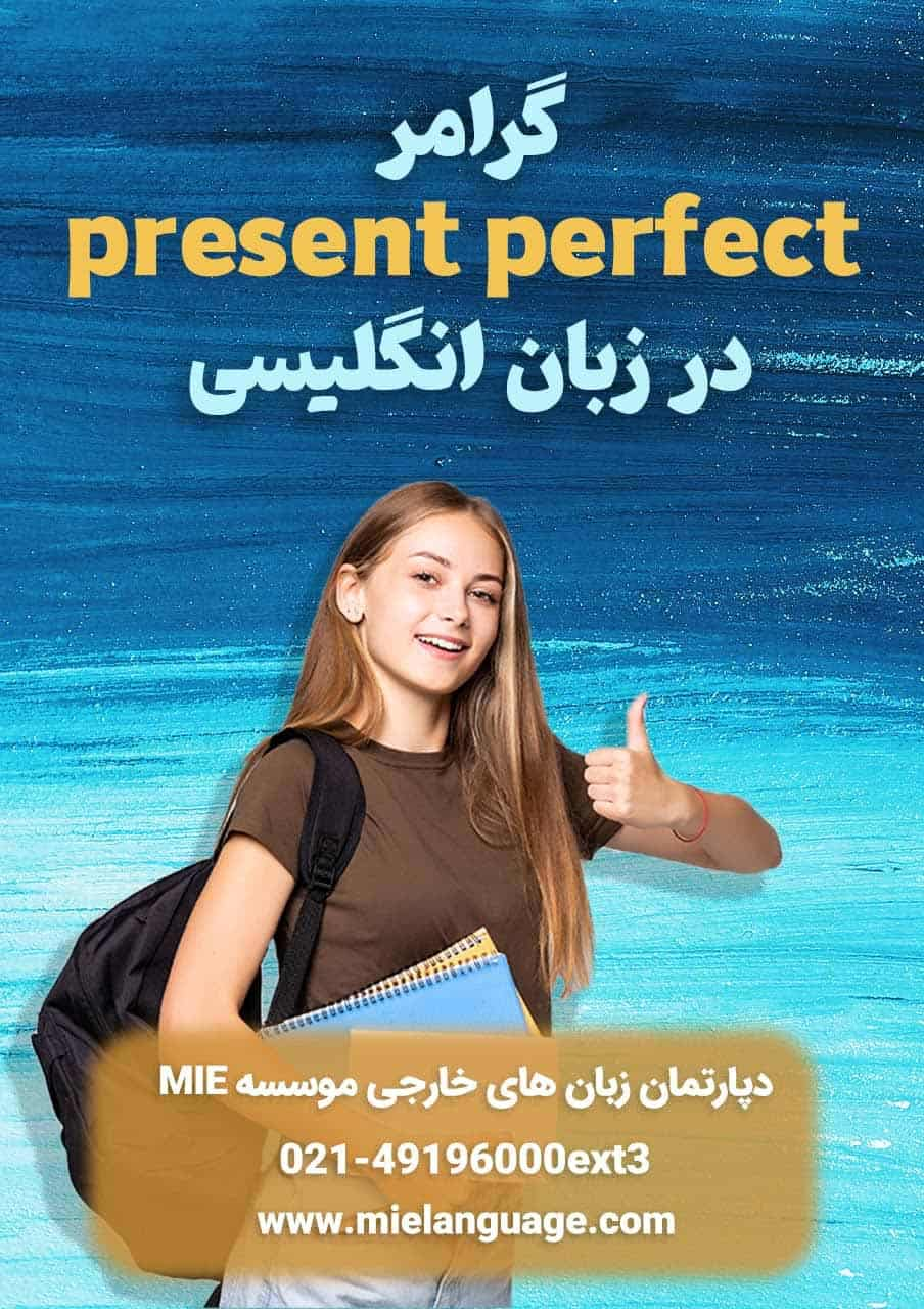 آموزش به زبان ساده گرامر present perfect در زبان انگلیسی-min