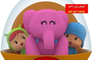 آموزش زبان انگلیسی به کودکان با ویدئوهای پوکویو این قسمت ARE WE THERE