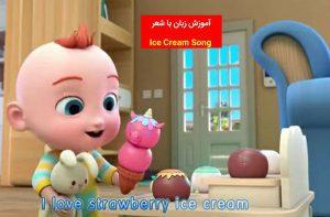 Ice Cream Song