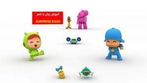 آموزش زبان انگلیسی به کودکان با ویدئوهای پوکویو این قسمت آموزش زبان با شعر SURPRISE EGGS