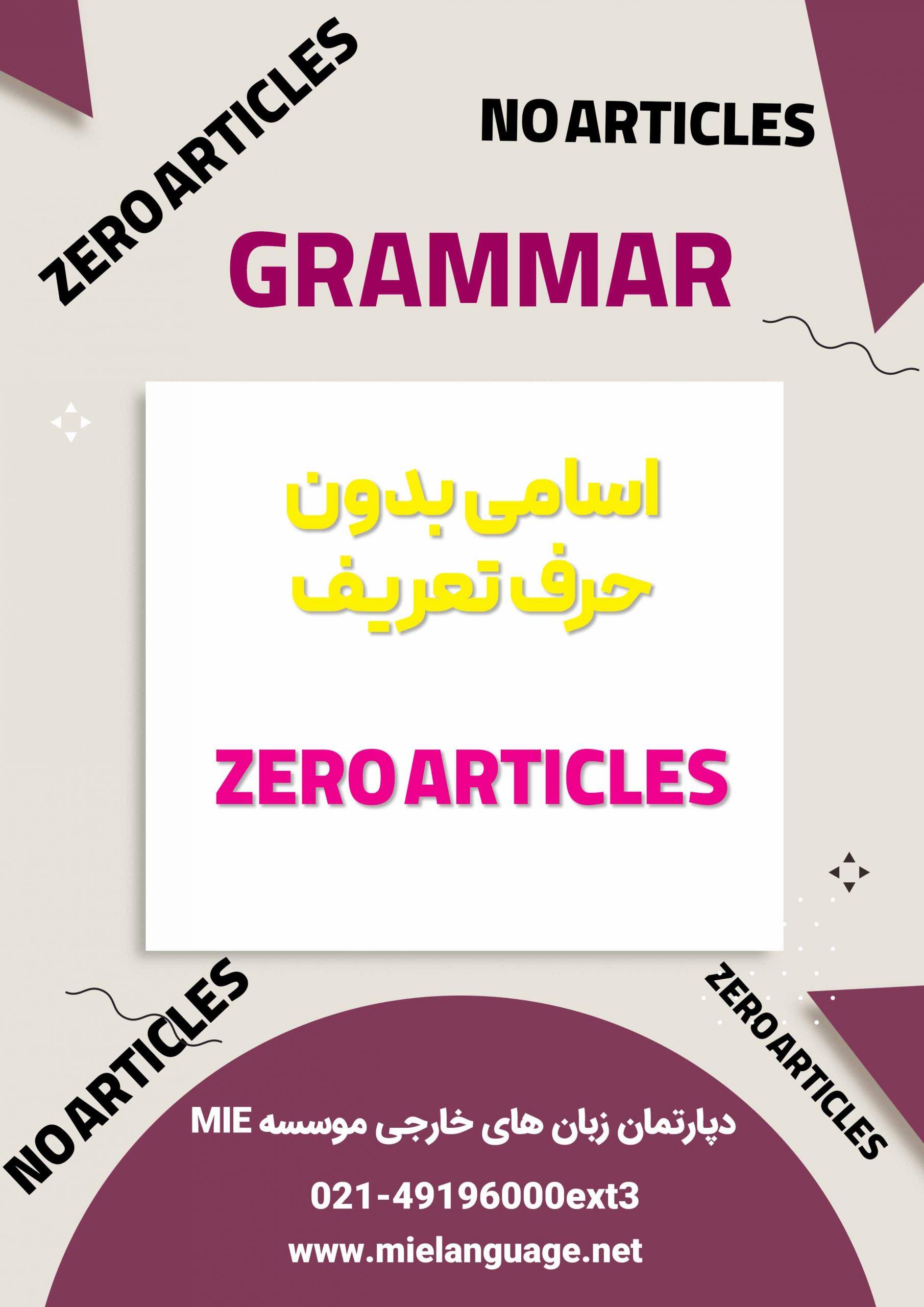 ساده ترین روش یادگیری اسامی بدون حرف تعریف در زبان انگلیسی