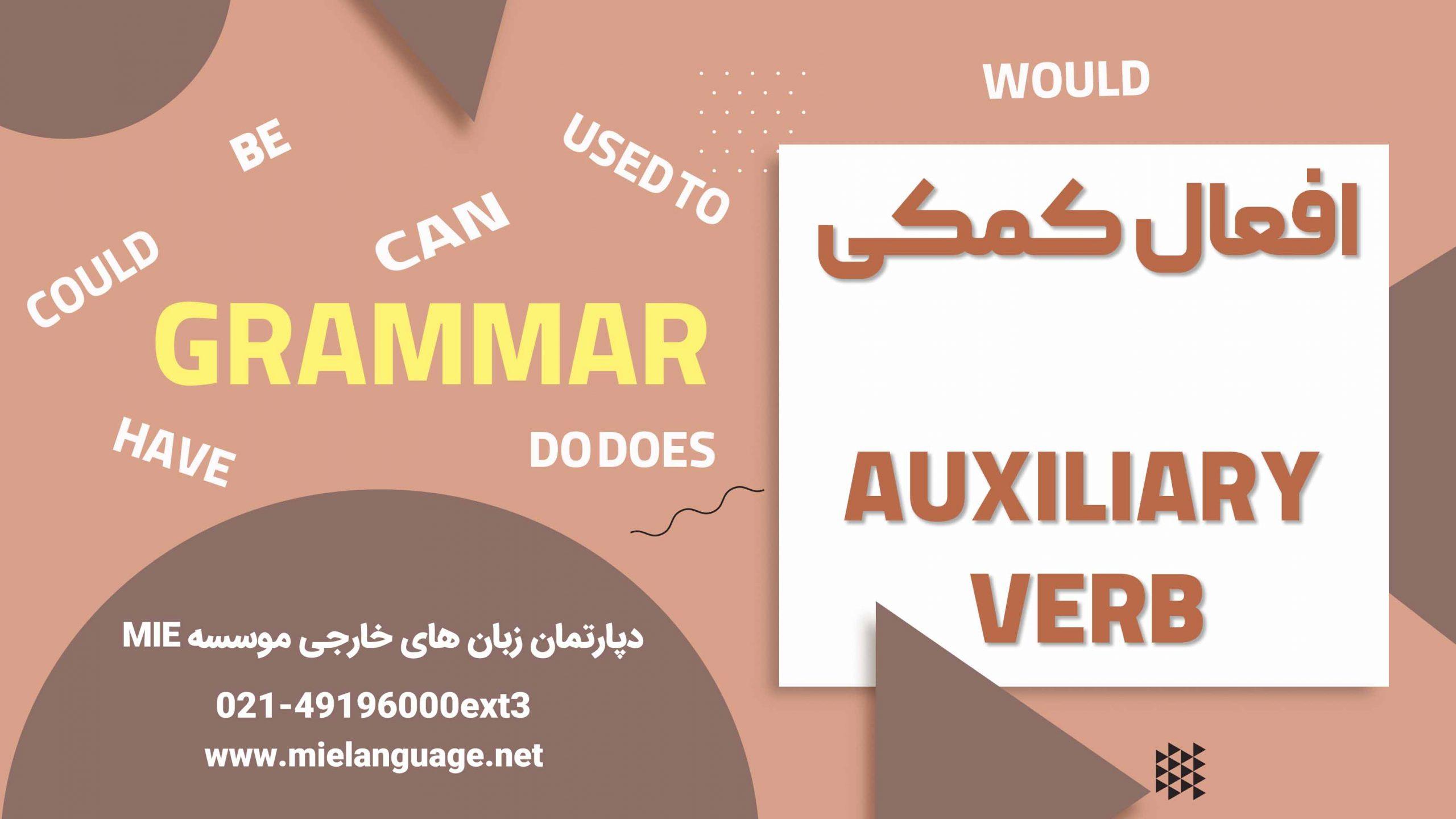 ساده ترین روش یادگیری افعال کمکی در زبان انگلیسی