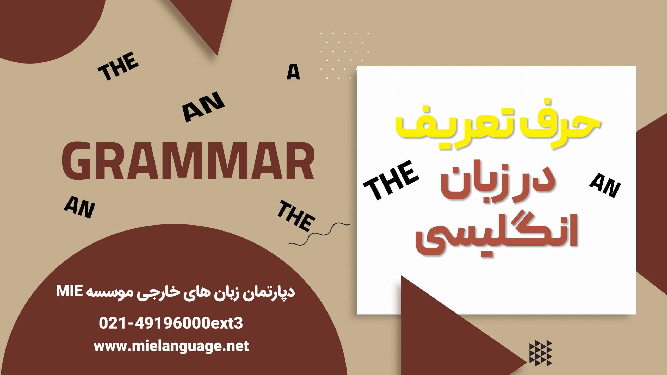 ساده ترین روش یادگیری حرف تعریف در زبان انگلیسی