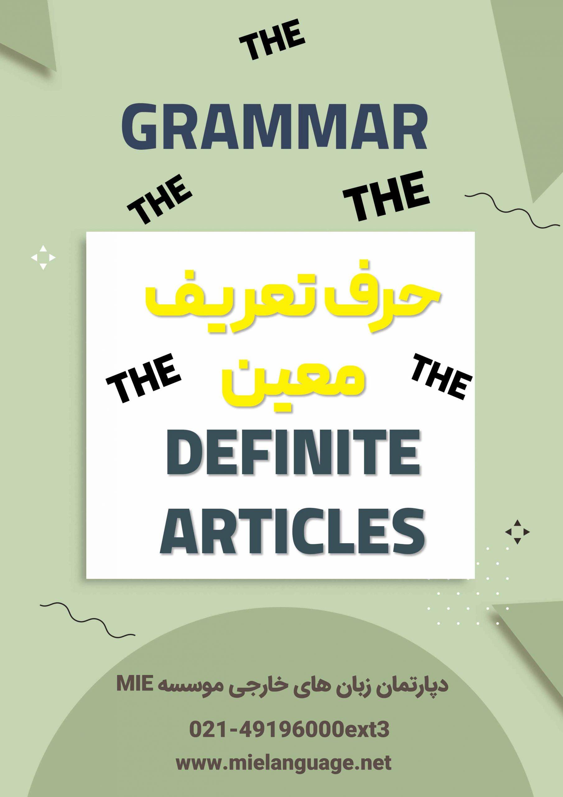 ساده ترین روش یادگیری حرف تعریف معین در زبان انگلیسی